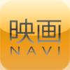 映画NAVI -LOVE CINEMA-